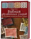 Biblija dvutsvetnykh uzorov.200 zhakkardovykh motivov dlja vjazanija spitsami