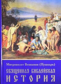 Svjaschennaja biblejskaja istorija
