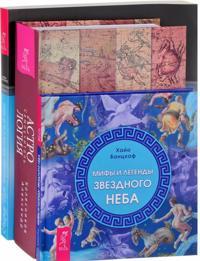 Zemlja i nebo. Astrologija Samouchitel. Mify i legendy zvezdnogo neba (komplekt iz 3 knig)