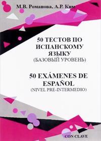 50 testov po ispanskomu jazyku (bazovyj uroven)