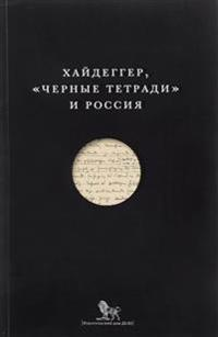 Khajdegger Chernye tetradi i Rossija