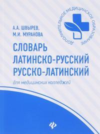 Slovar latinsko-russkij, russko-latinskij dlja meditsinskikh kolledzhej