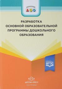 Razrabotka osnovnoj obrazovatelnoj programmy doshk.obraz.:metotod.rekomend.dlja r