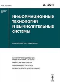 Informatsionnye tekhnologii i vychislitelnye sistemy, ?3, 2011