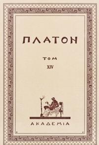 Tvorenija Platona. Tom XIV