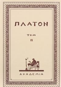 Tvorenija Platona. Tom IX