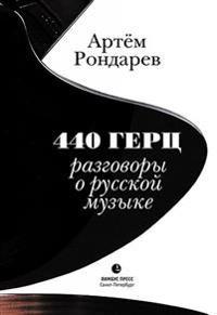 440 Gerts. Razgovory o russkoj muzyke