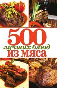 500 luchshikh bljud iz mjasa