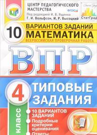 Matematika. 4 klass. Vserossijskaja proverochnaja rabota. 10 variantov. Tipovye zadanija