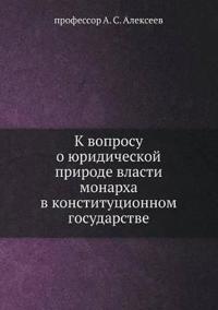K Voprosu O Yuridicheskoj Prirode Vlasti Monarha V Konstitutsionnom Gosudarstve