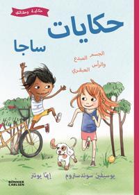 Fiffiga kroppen och finurliga knoppen - saga och fakta (arabiska)