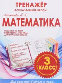Matematika. 3 klass. Trenazher dlja nachalnoj shkoly