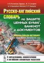 Russko-anglijskij slovar po zaschite tsennykh bumag, banknot i dokumentov / Russian-English Dictionary of Bank Paper, Banknotes and Document Security: With Definitions, Comments and English Index