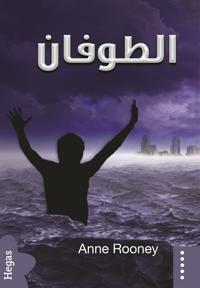 Flodvågen / arabiska
