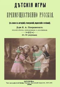 Detskie igry, preimuschestvenno russkie (v svjazi s istoriej, etnografiej, pedagogiej i gigienoj)