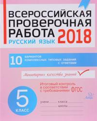 Russkij jazyk. 5 klass. 10 variantov kompleksnykh tipovykh zadanij. Vserossijskaja proverochnaja rabota 2018