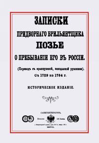 Zapiski pridvornogo brilljantschika Poze o prebyvanii ego v Rossii s 1729 po 1764 g.
