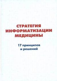 Strategija informatizatsii meditsiny. 17 printsipov i reshenij