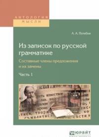 Iz zapisok po russkoj grammatike. Sostavnye chleny predlozhenija i ikh zameny. V 2 chastjakh. Chast 1