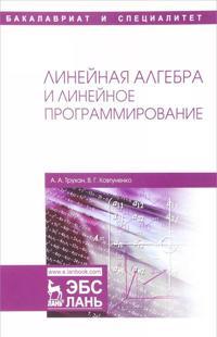 Linejnaja algebra i linejnoe programmirovanie: Uchebnoe posobie