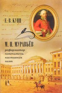M. N. Muravev - reformator, popechitel, nastavnik, poet