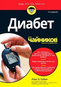 Diabet dlja chajnikov