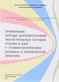 Primenenie metoda dopplerografii magistralnykh sosudov golovy i shei u stomatologicheskikh bolnykh v klinicheskoj praktike