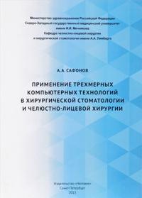 Primenenie trekhmernykh kompjuternykh tekhnologij v khirurgicheskoj stomatologii i cheljustno-litsevoj khirurgii