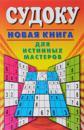 Sudoku. Novaja kniga dlja istinnykh masterov