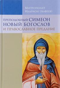Prepodobnyj Simeon Novyj Bogoslov i pravoslavnoe predanie