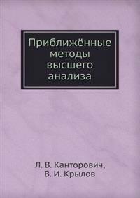 Priblizhyonnye Metody Vysshego Analiza