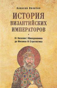 Istorija vizantijskikh imperatorov.Ot Vasilija I Makedonjanina do Mikhaila VI Stratio