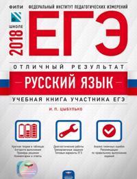 EGE. Russkij jazyk. Otlichnyj rezultat