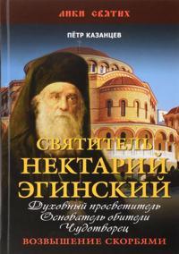 Svjatitel Nektarij Eginskij. Dukhovnyj prosvetitel, osnovatel obiteli, chudotvorets. Vozvyshenie skorbjami