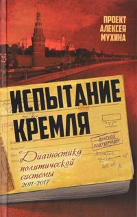 Ispytanie Kremlja. Diagnostika politicheskoj sistemy. 2011-2017