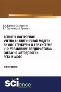 Aspekty postroenija uchetno-analiticheskoj modeli biznes-struktury v ERP-sisteme «1S: Upravlenie predprijatiem» soglasno metodologii RSBU i MSFO»