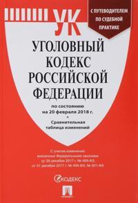 Ugolovnyj kodeks Rossijskoj Federatsii s sravnitelnoj tablitsej izmenenij i s putevoditelem po sudebnoj praktike