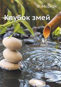 Snaky Knot