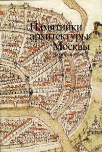 Pamjatniki arkhitektury Moskvy. Zamoskvoreche Tom 4