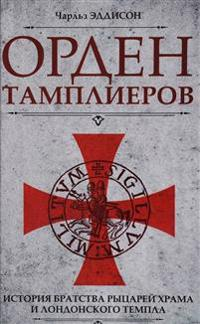 Orden tamplierov. Istorija bratstva rytsarej Khrama i londonskogo Templa