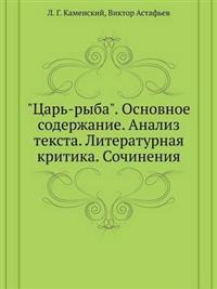 """""""Tsar'-Ryba."""" Osnovnoe Soderzhanie. Analiz Teksta. Literaturnaya Kritika. Sochineniya"""