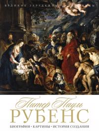 Piter Paul Rubens. Biografija. Kartiny. Istorija sozdanija
