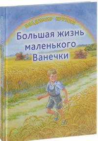 Bolshaja zhizn malenkogo Vanechki