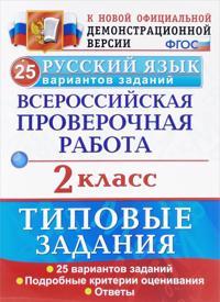 Russkij jazyk. Vserossijskaja proverochnaja rabota. 2 klass. Tipovye zadanija. 25 variantov zadanij
