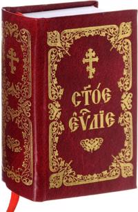 Svjatoe Evangelie na Tserkovnoslavjanskom jazyke