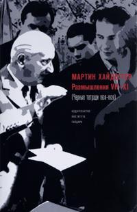 Razmyshlenija VII-XI (Chjornye tetradi 1938-1939)