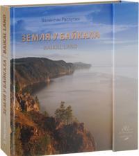 Zemlja u bajkala / Baikal Land