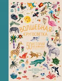 Volshebnaja krugosvetka. 50 istorij pro zhivotnykh so vsego sveta