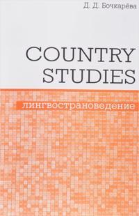 Country Studies. Sotsiokulturnyj komponent olimpiad shkolnikov po anglijskomu azyku