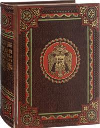 Istorija gosudarstva Rossijskogo (podarochnoe izdanie)